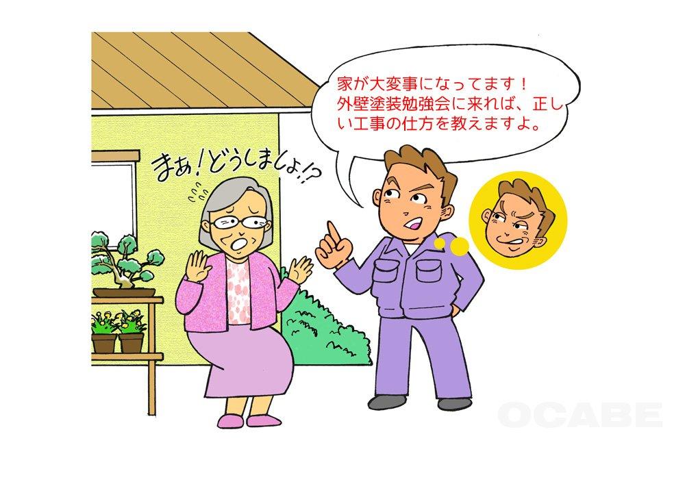 【怪しい】塗り替え勉強会に、ご注意ください!