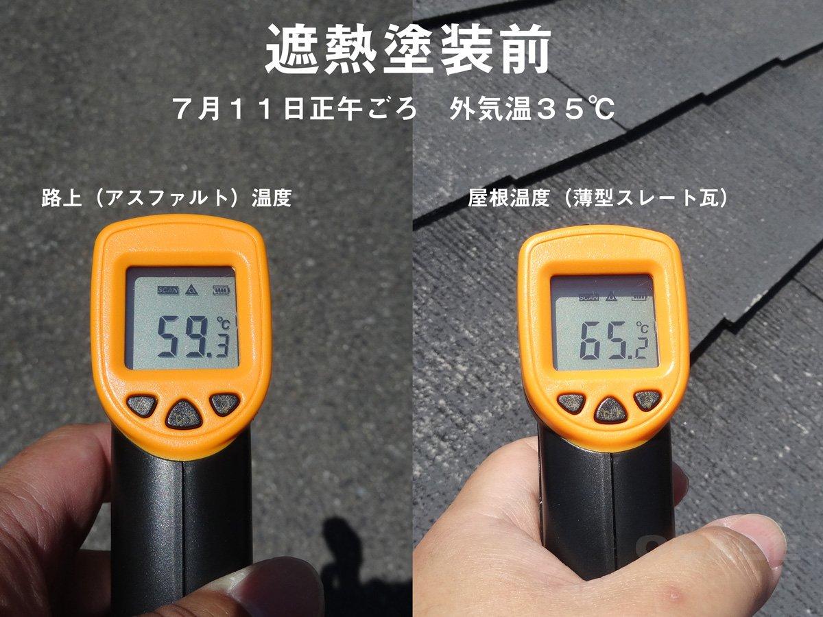 遮熱塗装(当社使用品)の実力公開!!