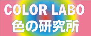 色の研究所